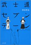 武士道セブンティーン-電子書籍