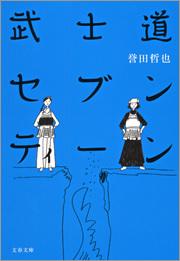 武士道セブンティーン-電子書籍-拡大画像