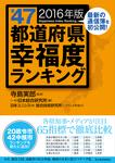 全47都道府県幸福度ランキング 2016年版-電子書籍