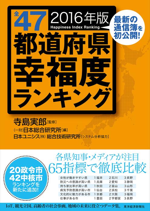 全47都道府県幸福度ランキング 2016年版拡大写真