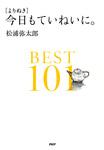 [よりぬき]今日もていねいに。BEST101-電子書籍
