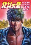 北斗の拳 27巻-電子書籍