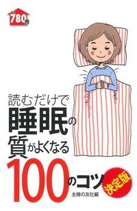 読むだけで睡眠の質がよくなる100のコツ 決定版-電子書籍