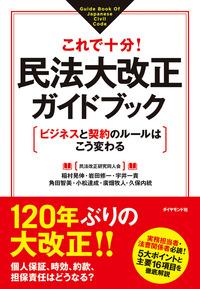 民法大改正ガイドブック-電子書籍