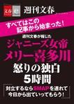 週刊文春が報じた ジャニーズ女帝メリー喜多川 怒りの独白5時間【文春e-Books】-電子書籍