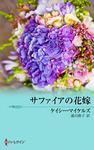 サファイアの花嫁-電子書籍