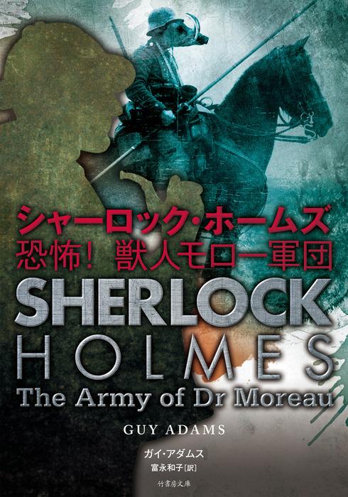 シャーロック・ホームズ 恐怖!獣人モロー軍団-電子書籍-拡大画像