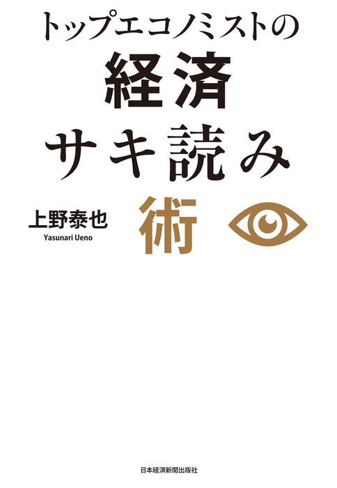 トップエコノミストの経済サキ読み術拡大写真