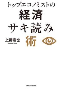 トップエコノミストの経済サキ読み術-電子書籍