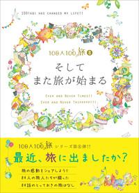 100人100旅(8)そしてまた旅が始まる-電子書籍
