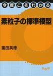 今度こそわかる素粒子の標準模型-電子書籍