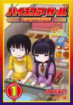 ハイスコアガール CONTINUE 1巻-電子書籍