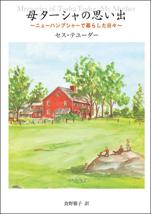 母ターシャの思い出 ニューハンプシャーで暮らした日々-電子書籍-拡大画像