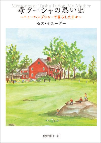 母ターシャの思い出 ニューハンプシャーで暮らした日々-電子書籍