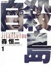 自殺島 1巻-電子書籍