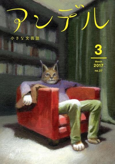 アンデル 2017年3月号-電子書籍