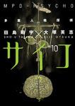MPD Psycho Volume 10-電子書籍