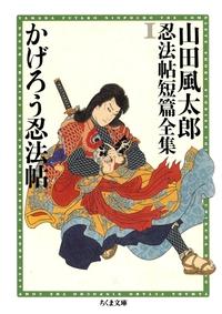 かげろう忍法帖 ――山田風太郎忍法帖短篇全集(1)