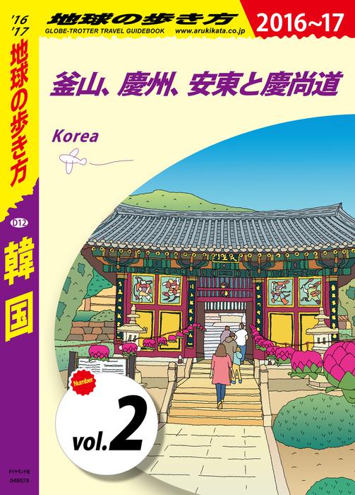 地球の歩き方 D12 韓国 2016-2017 【分冊】 2 釜山、慶州、安東と慶尚道拡大写真