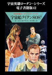 宇宙英雄ローダン・シリーズ 電子書籍版42  宇宙船タイタンSOS!