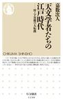 天文学者たちの江戸時代 ──暦・宇宙観の大転換-電子書籍