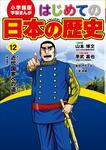 学習まんが はじめての日本の歴史12 近代国家への道-電子書籍
