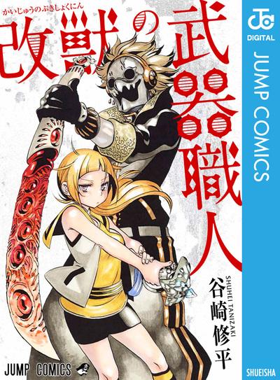 改獣の武器職人-電子書籍