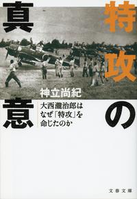 特攻の真意 大西瀧治郎はなぜ「特攻」を命じたのか-電子書籍