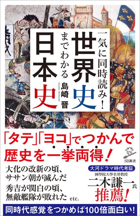 一気に同時読み!世界史までわかる日本史拡大写真