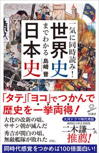 一気に同時読み!世界史までわかる日本史-電子書籍