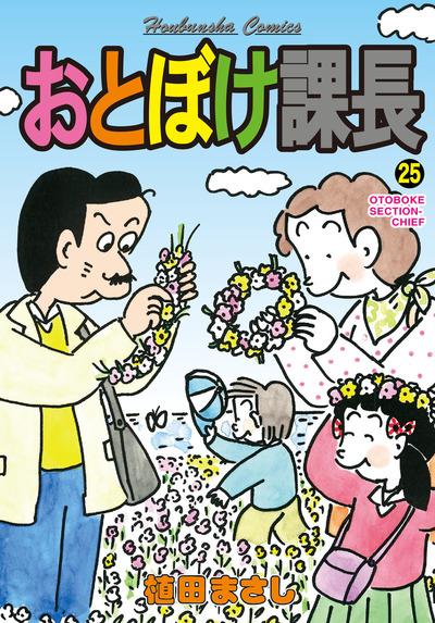 おとぼけ課長 25巻-電子書籍