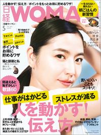 日経ウーマン 2016年 5月号 [雑誌]