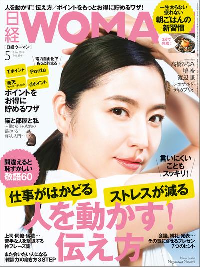 日経ウーマン 2016年 5月号 [雑誌]-電子書籍