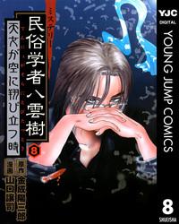 ミステリー民俗学者 八雲樹 8-電子書籍