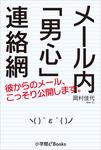 メール内「男心」連絡網-電子書籍
