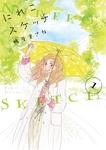 にれこスケッチ(1)-電子書籍