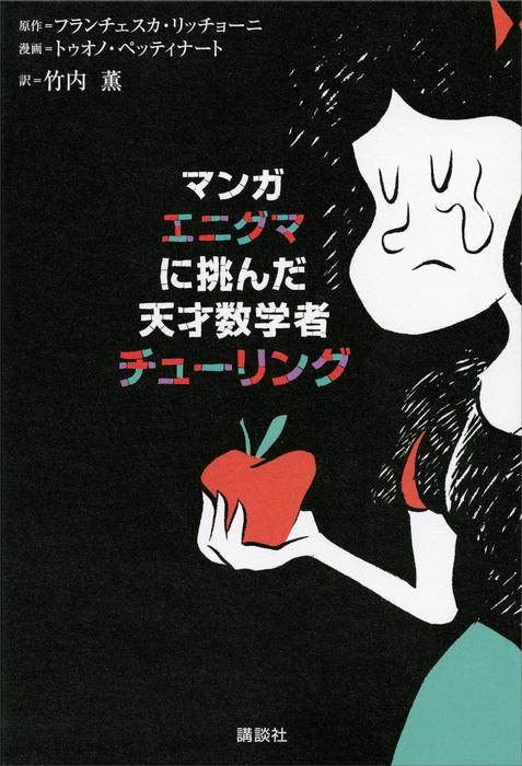 マンガ エニグマに挑んだ天才数学者 チューリング-電子書籍-拡大画像