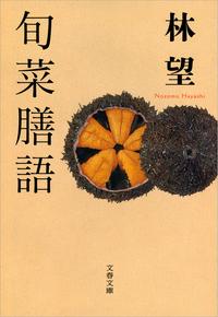 旬菜膳語-電子書籍