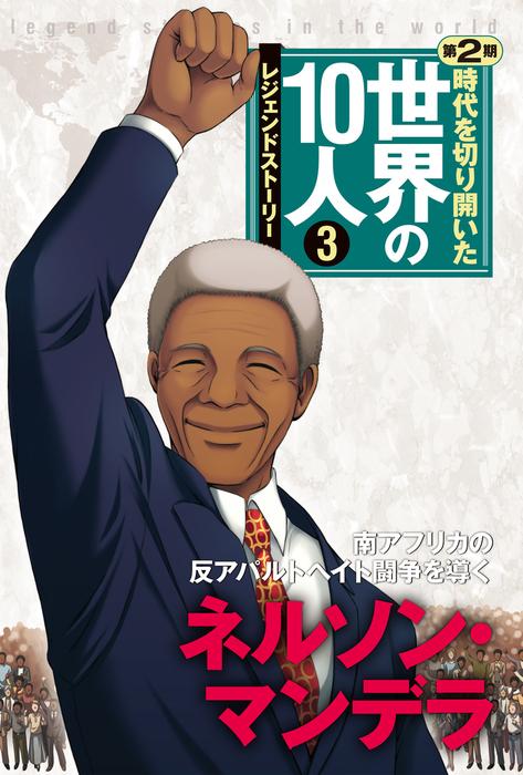 第3巻 ネルソン・マンデラ レジェンド・ストーリー拡大写真