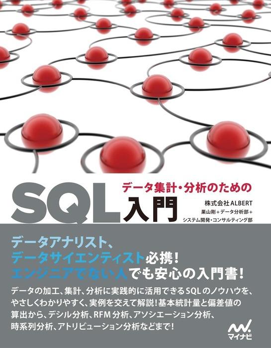 データ集計・分析のためのSQL入門拡大写真