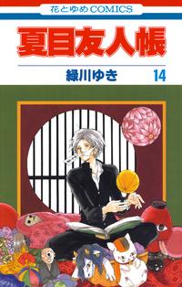 夏目友人帳 14巻-電子書籍
