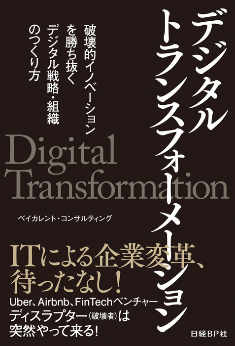 デジタルトランスフォーメーション 破壊的イノベーションを勝ち抜く デジタル戦略・組織のつくり方拡大写真