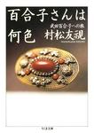 百合子さんは何色 ――武田百合子への旅-電子書籍