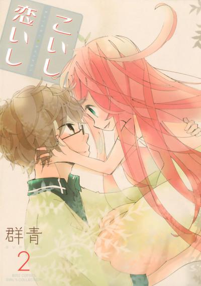 こいし恋いし (2)-電子書籍