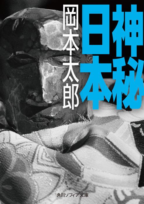 神秘日本拡大写真
