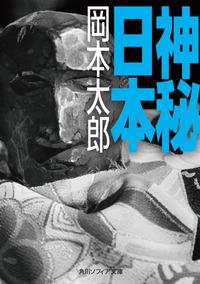 神秘日本-電子書籍