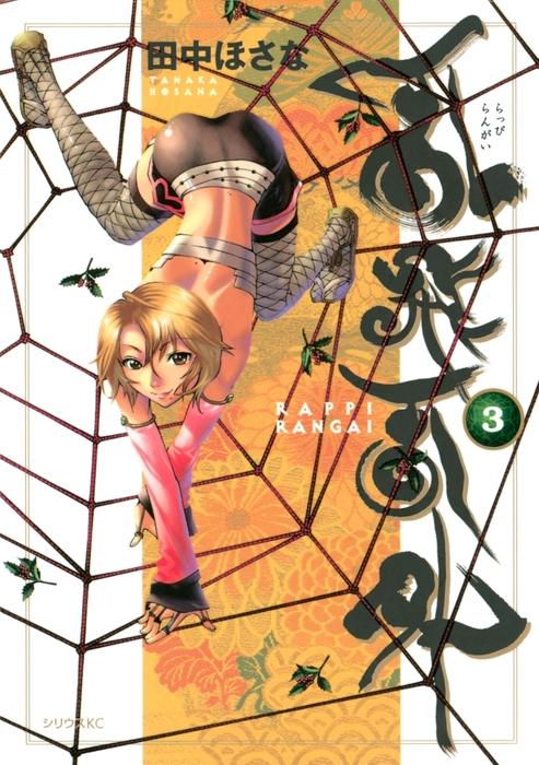 乱飛乱外(3)-電子書籍-拡大画像