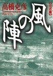 風の陣【立志篇】-電子書籍
