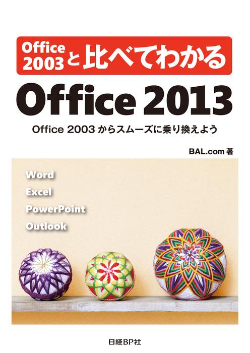 Office 2003と比べてわかるOffice 2013拡大写真