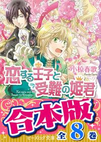 【合本版】恋する王子 全8巻-電子書籍